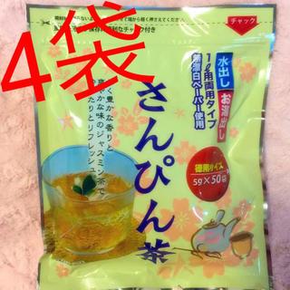 【沖縄限定】さんぴん茶 4袋