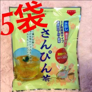 【沖縄限定】さんぴん茶 5袋