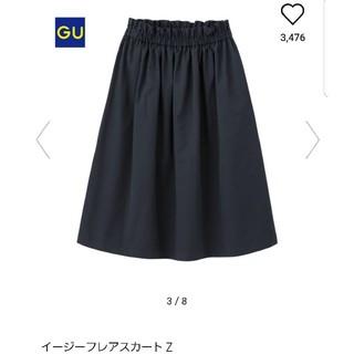 ジーユー(GU)のGU イージーフレアスカート XL(ひざ丈スカート)