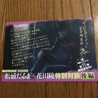 講談社 - デビルズライン 花田陵 累 松浦だるま 特別対談 後編 特典 ペーパー 4P