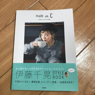 伊藤千晃 スタイルブック