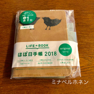 mina perhonen - ★ミナペルホネン ほぼ日手帳 2018 未使用 カバー