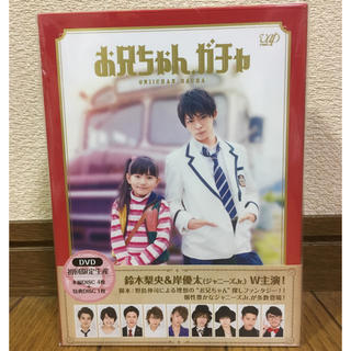 Johnny's - 超美品 お兄ちゃん、ガチャ DVD-BOX 豪華版 初回限定 岸優太