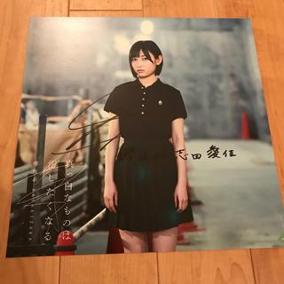 欅坂46(けやき坂46) - 志田愛佳 直筆サイン ポスター 真っ白なものは汚したくなる
