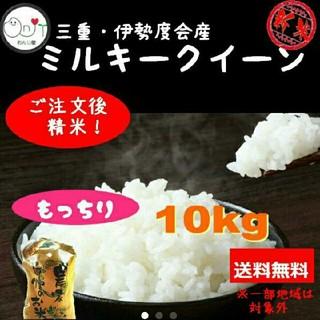新米ミルキークイーン 30年産 もっちり10kg 三重県産 玄米 お米