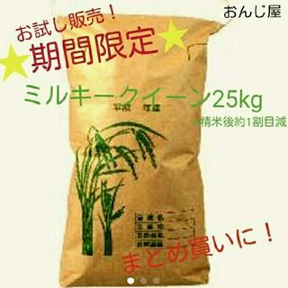 新米ミルキークイーン ほんのり/もっちり  25kg 30 年産 玄米 お米