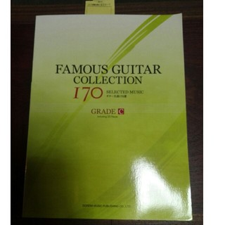 ギター名曲170選 GRADE C クラシックギター(クラシックギター)