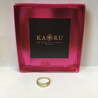 カオル(KAORU)のレア! kaoru カオル k18 重ねリング  初期のデザイン 14.5号(リング(指輪))