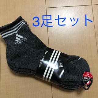 アディダス(adidas)の新品 未使用 アディダス 靴下 3足 セット✳︎こども スクール 紳士 ソックス(ソックス)