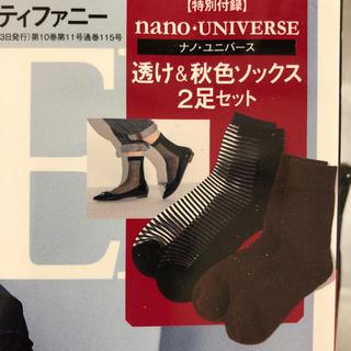 ナノユニバース(nano・universe)のGINGER  付録  靴下(ソックス)