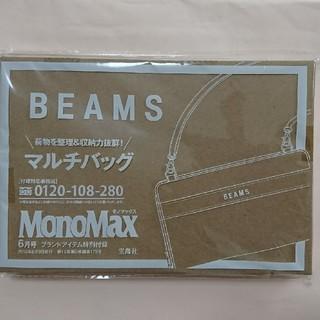 ビームス(BEAMS)のBEAMSマルチバック(ショルダーバッグ)