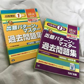 タックシュッパン(TAC出版)の日商簿記1級 2012年版 過去問題集(資格/検定)