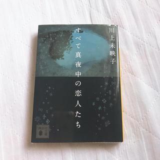 コウダンシャ(講談社)のすべて真夜中の恋人たち/川上未映子(文学/小説)