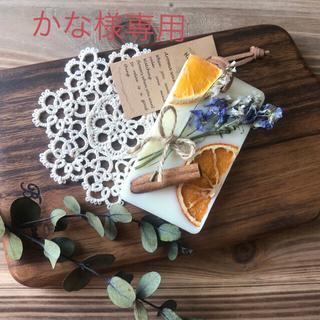 アロマワックス  サシェ   オレンジ(アロマ/キャンドル)