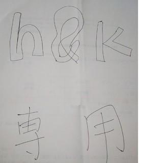 h&Kまとめ売り  (ジャージ)