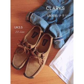 クラークス(Clarks)のモアナさまご専用クラークスCLARKSナタリー UK規格 3.5 (22.5)(ローファー/革靴)