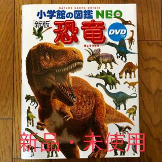 ショウガクカン(小学館)の小学館 図鑑NEO 恐竜 DVDつき(絵本/児童書)