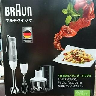 ブラウン(BRAUN)のブラウンマルチクイックMQ535(調理機器)