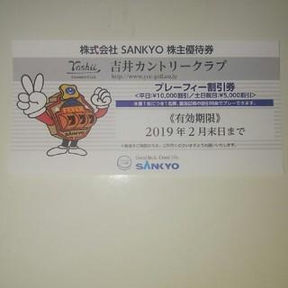 サンキョー(SANKYO)の吉井カントリー割引券(ゴルフ場)
