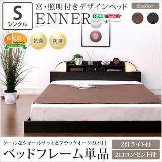 新品 宮、照明付きデザインベッド シングル フレームのみ