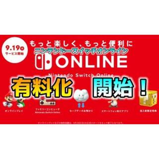 任天堂 - 任天堂スイッチオンライン利用権