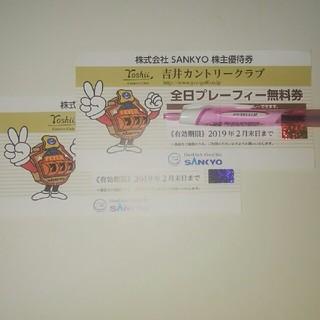 サンキョー(SANKYO)の吉井カントリー全日無料券(ゴルフ場)