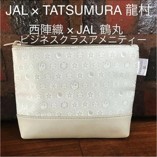 ジャル(ニホンコウクウ)(JAL(日本航空))のJAL ビジネスクラス 龍村 TATSUMURA 鶴丸 機内アメニティー ポーチ(旅行用品)