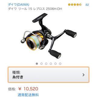 ダイワ(DAIWA)の2〜3回使用【ダイワ】レブロス 2506H-DH エギ付き(リール)
