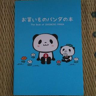 ラクテン(Rakuten)の☆中古☆お買いものぱんだの本☆(キャラクターグッズ)