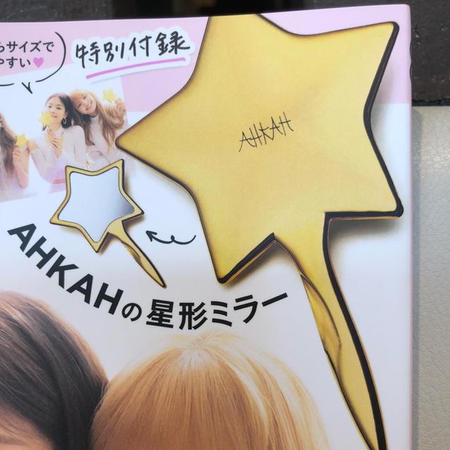 AHKAH(アーカー)のJJ11月号  AHKAH  星型ミラー  付録のみ エンタメ/ホビーの雑誌(ファッション)の商品写真