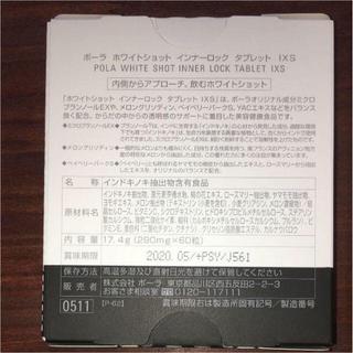 ポーラ(POLA)のPOLA ホワイトショット インナーロック タブレット(その他)