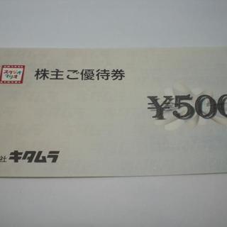カメラのキタムラ 株主 優待券 500円券4枚 写真プリント10枚無料券 10枚(写真額縁 )