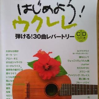 楽譜 はじめよう ウクレレ CD付き(その他)