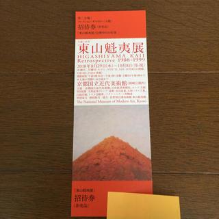 東山魁夷展(京都) (美術館/博物館)