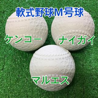 ナガセケンコー(NAGASE KENKO)の軟式野球ボール M号 公認球 新品 各メーカーセット(ボール)
