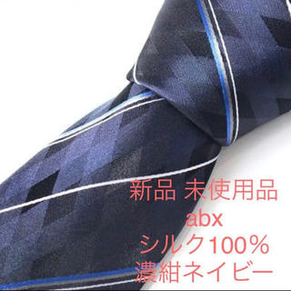 エービーエックス(abx)の新品 未使用品 abx  シルク  絹100% ネクタイ 濃紺ネイビー (ネクタイ)