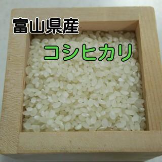 新米30年産 富山県産コシヒカリ