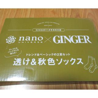 ナノユニバース(nano・universe)のGINGER 11月号付録  ナノユニバース  ソックス(ソックス)