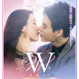 W 君と僕の世界(TVドラマ)