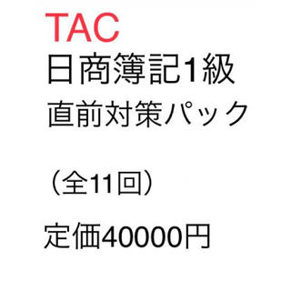 タックシュッパン(TAC出版)のTAC 第149回 日商簿記1級 的中答練 全国公開模試(問題、解答、解答用紙)(資格/検定)