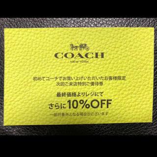 c2659283351e コーチ(COACH) クーポン ショッピングの通販 12点 | コーチのチケットを ...