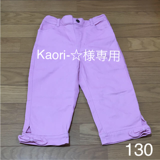 ジーユー(GU)のGU パンツ130(パンツ/スパッツ)