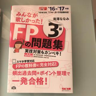 タックシュッパン(TAC出版)のみんなが欲しかった!FPの問題集3級 '16-'17年版(資格/検定)