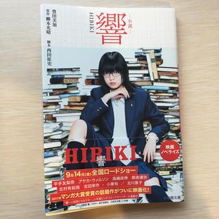 ショウガクカン(小学館)のー小説ー響 HIBIKI(文学/小説)
