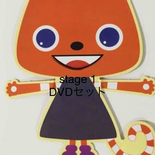 ワールドワイドキッズ ステージ1 DVD(キッズ/ファミリー)