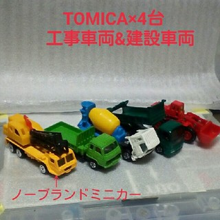 トミカ 建設車両 & 工事車両(ミニカー)