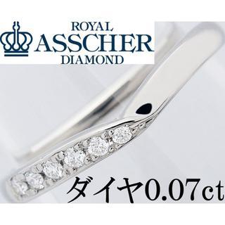 ロイヤルアッシャー ダイヤ Pt プラチナ リング 指輪 V字 9号(リング(指輪))