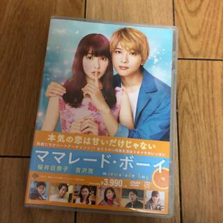 ママレードボーイ  DVD通常盤(日本映画)