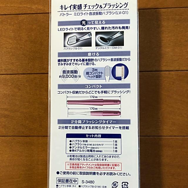 SUNSTAR(サンスター)のバトラー ミロライト音波振動ハブラシ コスメ/美容のオーラルケア(歯ブラシ/デンタルフロス)の商品写真