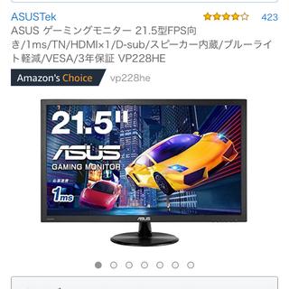エイスース(ASUS)のASUS VP228 応答速度1ms ゲーミングモニター(ディスプレイ)